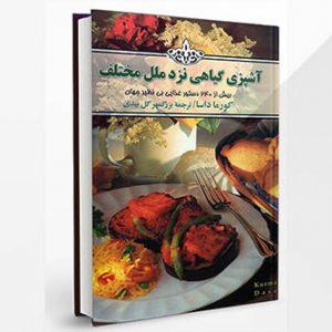 آشپزی گیاهی نزد ملل مختلف